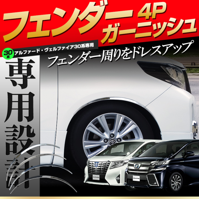 フェンダーガーニッシュ アルファード・ヴェルファイア 30系専用 4P