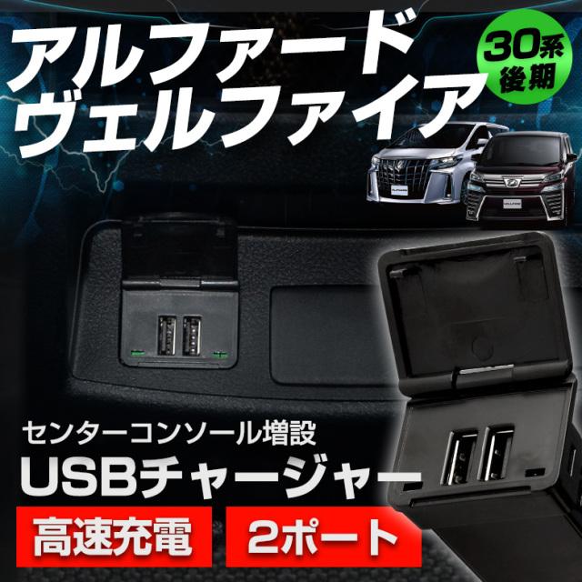 センターコンソール増設USBチャージャーアルファードヴェルファイア30系Gグレード以上対応[K]