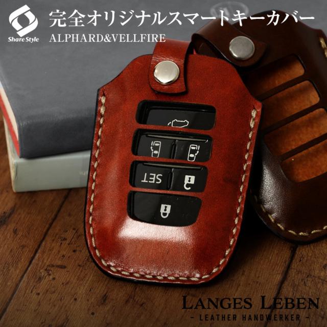 【予約 受注生産】ランゲスレーベン 革製ハンドメイドキーカバー リレーアタック 非対応