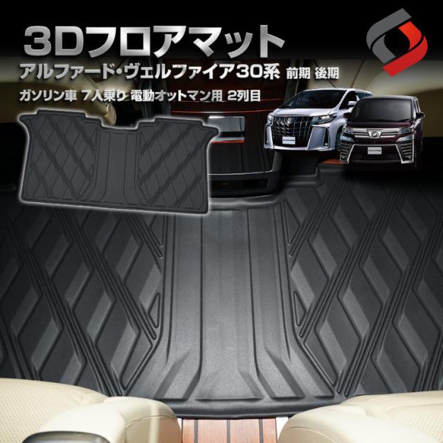 アルファード ヴェルファイア 30系 ガソリン車 7人乗り 電動オットマン用 2列目 3Dフロアマット
