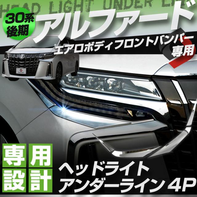 アルファード30系後期専用 ヘッドライトアンダーライン4P[K]