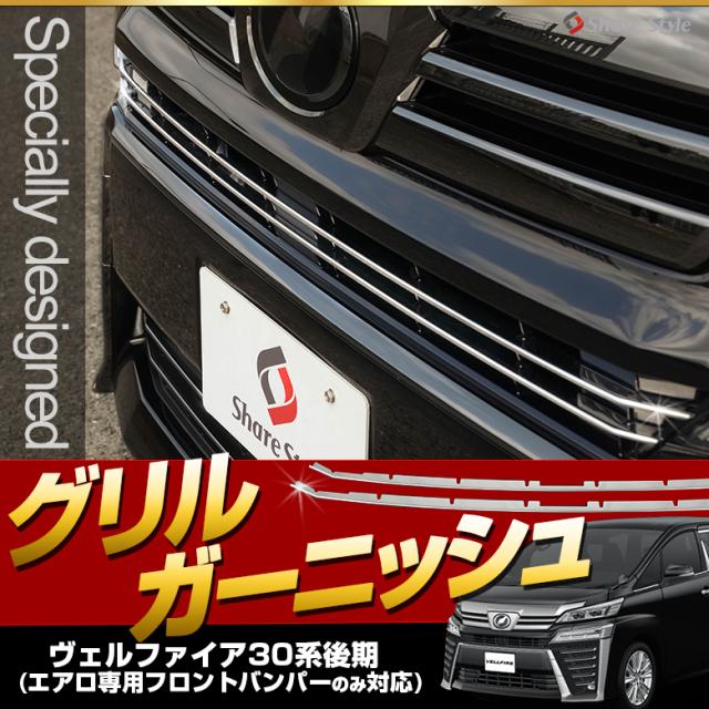 バンパーグリルガーニッシュ ナンバープレート下部 2p ヴェルファイア 30系 後期 エアロ専用フロントバンパー車用 (パノラマミックビューモニター搭載車適合不可)[J]