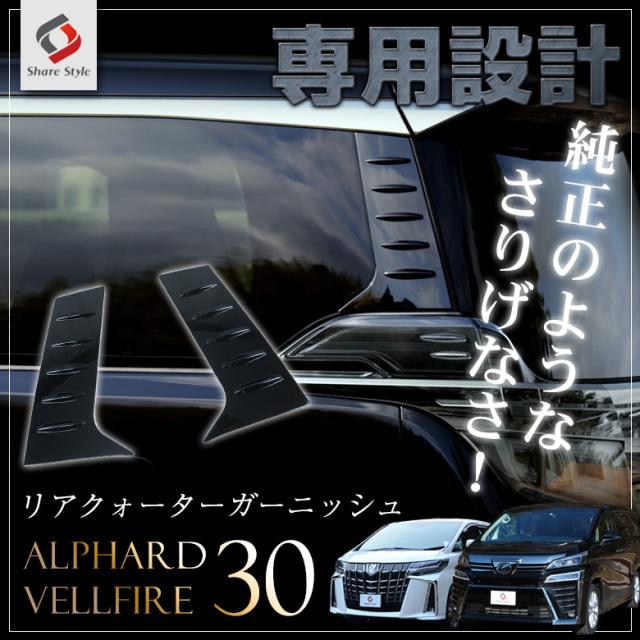 ヴェルファイア30系アルファード30系専用 リアクォーター