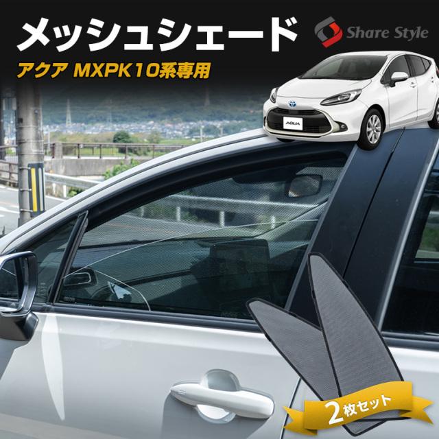 アクア MXPK 10系 専用 メッシュシェード 運転席 助手席 2p