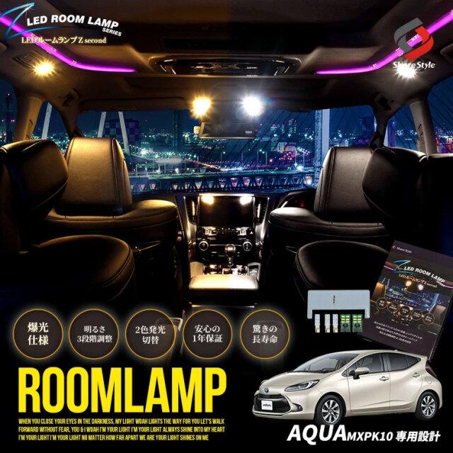アクア MXPK 10系 専用 LEDルームランプセット 2色発光 明るさ調整機能付き