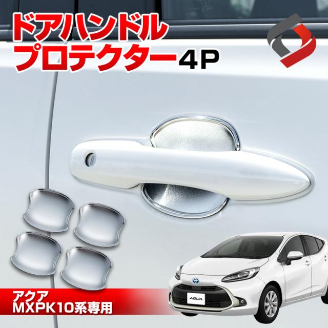 【まとめ割引対象商品】アクア MXPK 10系 専用 ドアハンドルプロテクター 4p