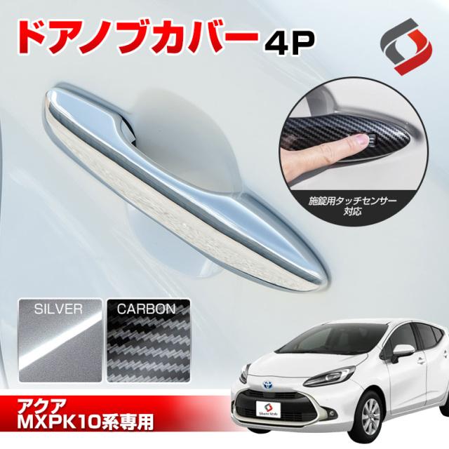 アクア MXPK10系専用 ドアノブカバー 4p