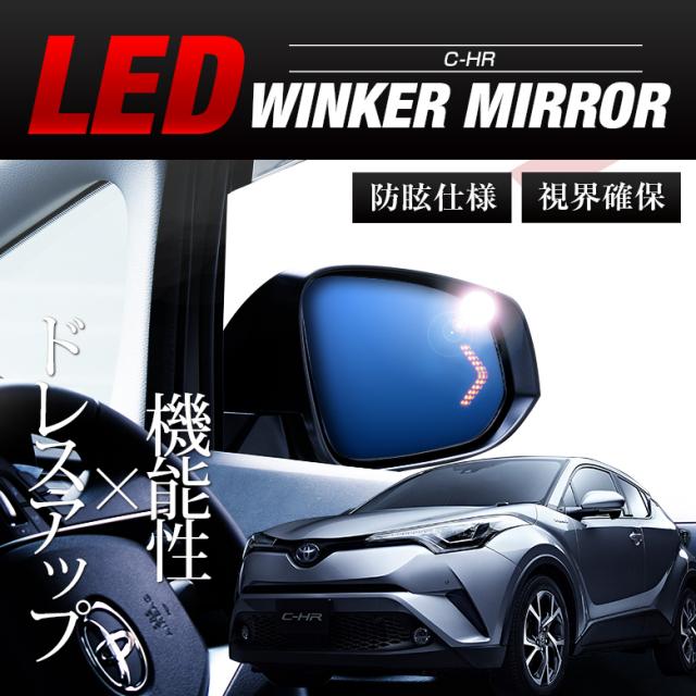 C-HR専用 LEDウィンカー付きブルーミラー