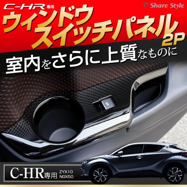 C-HR専用 ウィンドウスイッチパネル 2p