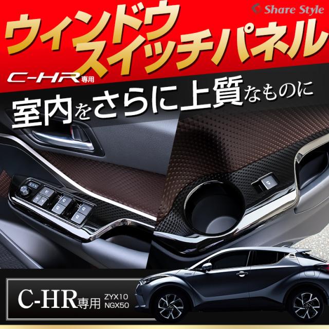 C-HR専用 ウィンドウスイッチパネル 4p