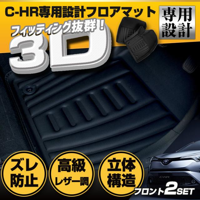 [C-HR 前期 後期 3Dフロアマット]C-HR 専用設計 3Dレザー調フロアマット フロント2P[A]