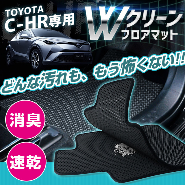 C-HR 前期 後期専用 2重フロアマット
