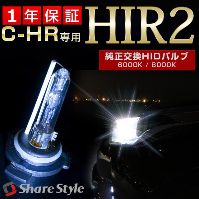 C-HR専用 特殊形状HID HIR2[J]