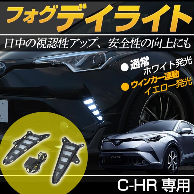 C-HR専用 フォグデイライト 2p
