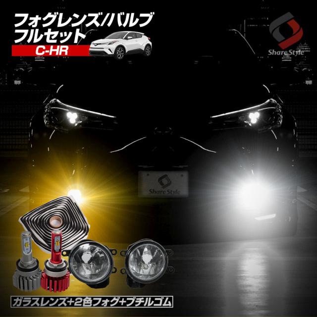 C-HR 専用 ブチルゴム付き3点セット【2色フォグ】  [J]
