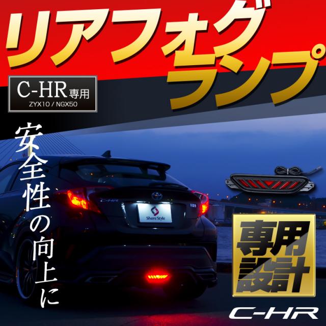 C-HR専用 リアフォグランプ 1p [J]