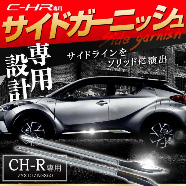 C-HR専用 サイドガーニッシュ 4p