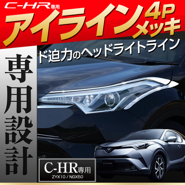 C-HR専用 アイラインメッキ 4p