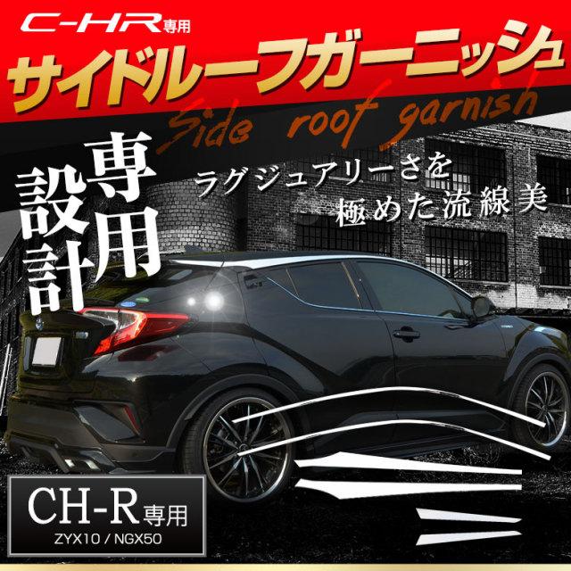 C-HR専用 サイドルーフガーニッシュ 6p