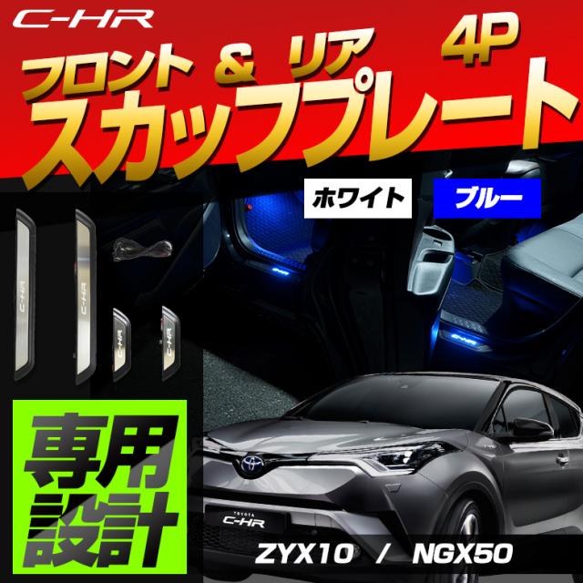 C-HR専用 LEDスカッフプレート 4p