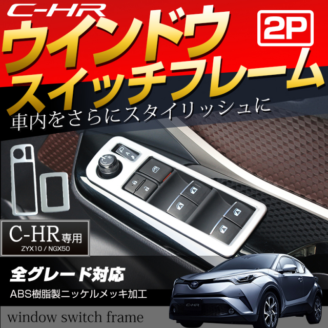 C-HR専用 ウィンドウスイッチフレーム 2p