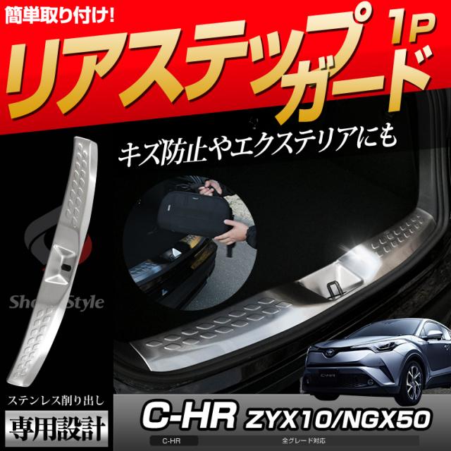 C-HR専用 リアステップガード 1p