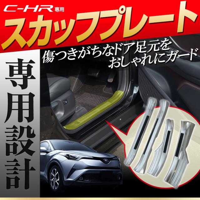 C-HR専用 スカッフプレート 4p