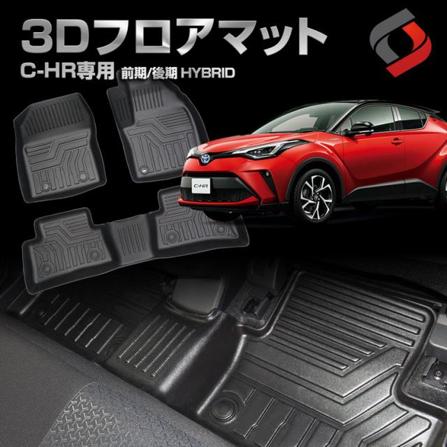 C-HR 50系 前期 後期 ハイブリット車 専用 3D フロアマット [J]