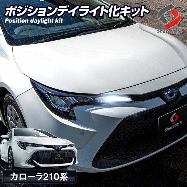 カローラ 210系 専用 ポジションデイライト化キット [1E][K]