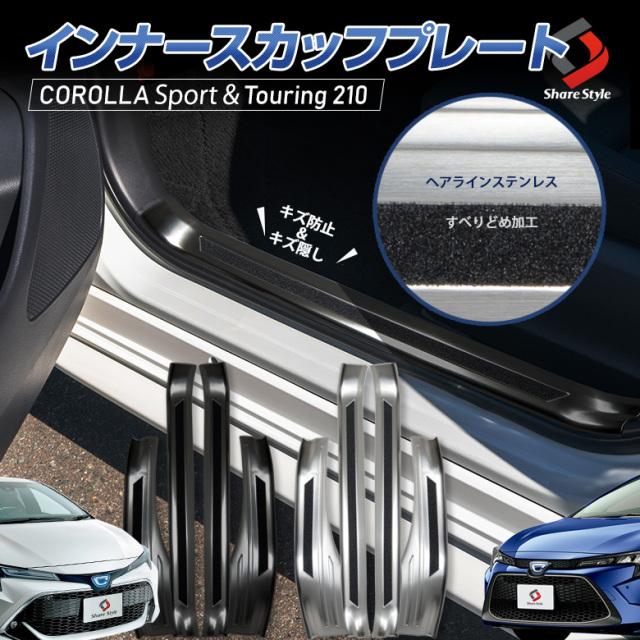 カローラ 210系 ツーリング スポーツ インナースカッフプレート 4P [J]