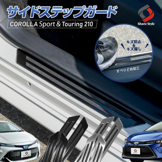 カローラ 210系 ツーリング スポーツ 専用 サイドステップガード 4P