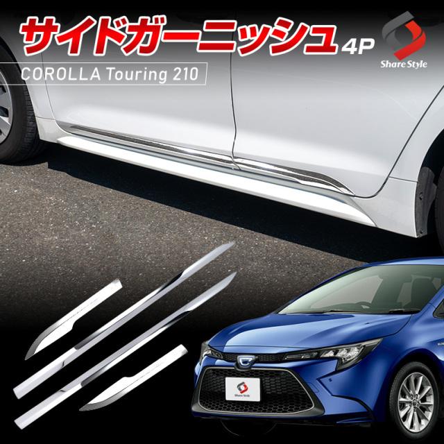 カローラ 210系 ツーリング 専用 サイドガーニッシュ 4p [K]