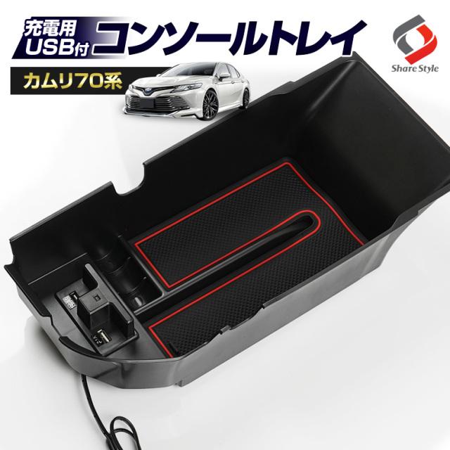 カムリ 70系 専用 LED搭載 USB 2ポート LED搭載 コンソールボックストレイ シェアスタイル[J]