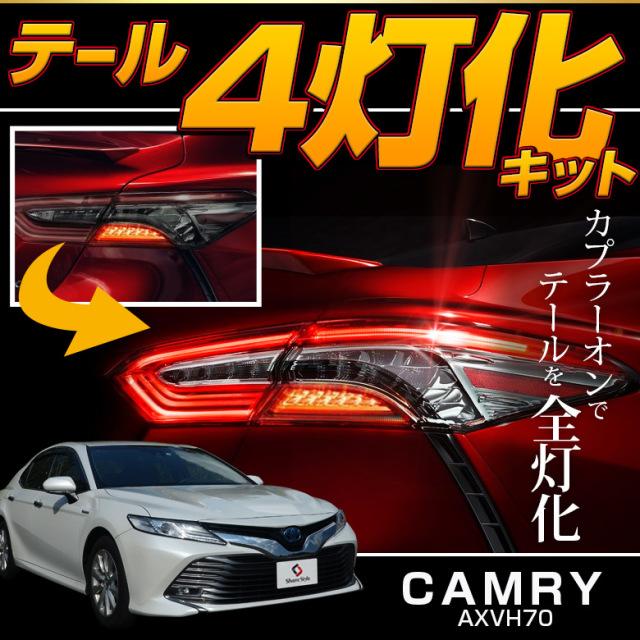 カムリ テール4灯化キット AXVH70[K]