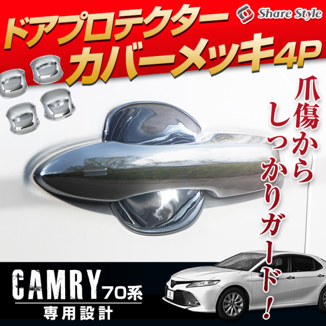 カムリ70系専用 ドアプロテクターカバーメッキ 4P[A]