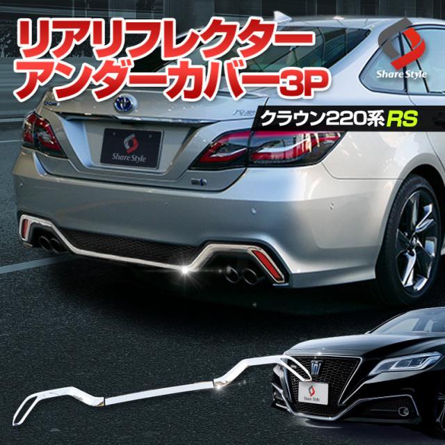 クラウン 220系 RS仕様車専用 リアリフレクターアンダーカバー  H30.6~GWS/ARS22#系・AZSH2# [J]