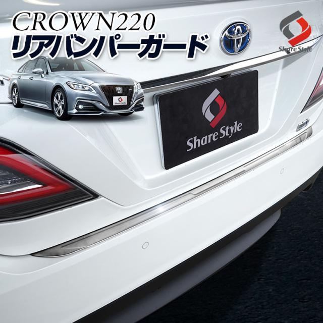 クラウン 220系専用 リアバンパーガード GWS/ARS22#系・AZSH2# [K]