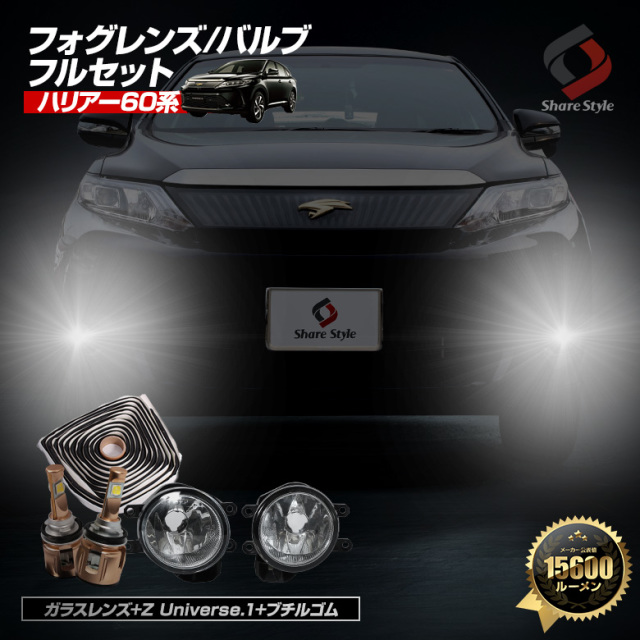 ハリアー60系専用 ブチルゴム付き3点セット 【プレミアムフォグ】 [J]