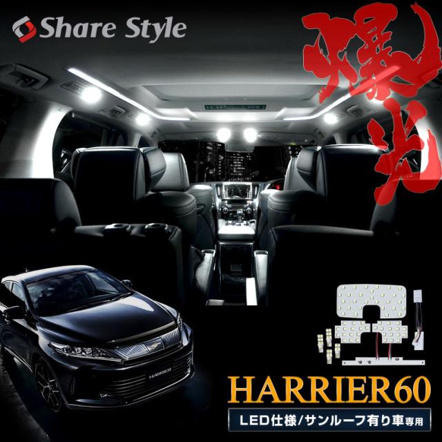 ハリアー60系 後期 LED仕様車 サンルーフ有り車 専用 LEDルームランプ [K]