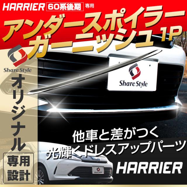 ハリアー60 後期専用フロントアンダースポイラーガーニッシュ1P