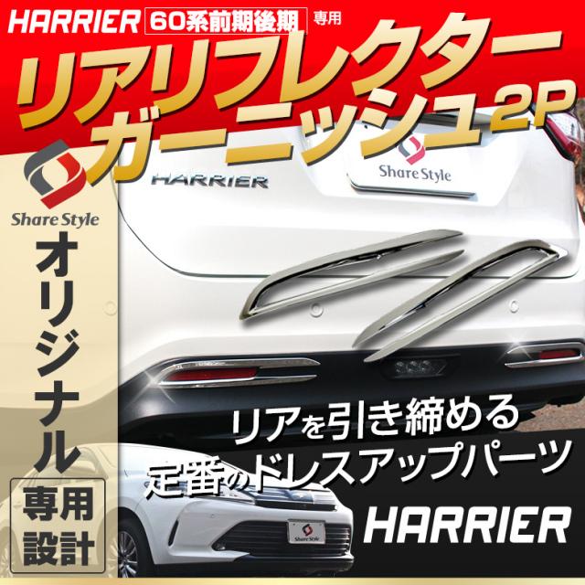 リアリフレクターガーニッシュ2P トヨタハリアー60前期後期専用 オリジナルメッキパーツ