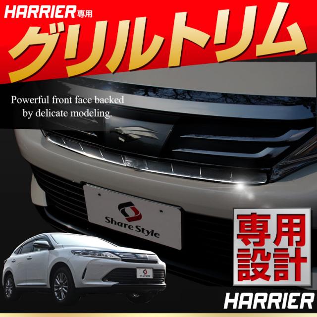 ハリアー60系専用 グリルトリム トヨタハリアー60 前期/後期 オリジナルメッキパーツ[A]