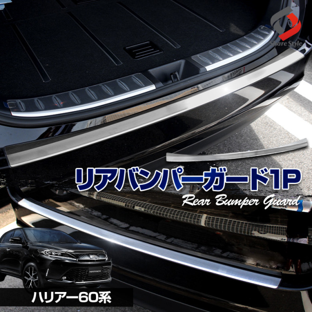【アウトレット】ハリアー 60系 前期 後期 専用 ZSU 6#W リアバンパーガード 1p [J]