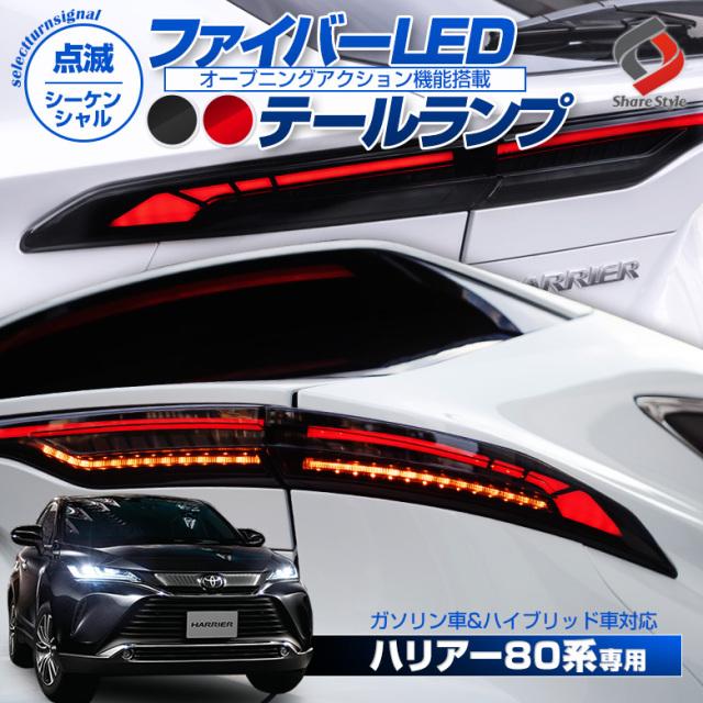 【予約販売 11月下旬入荷予定】ハリアー 80系 専用 ファイバーLEDテールランプ