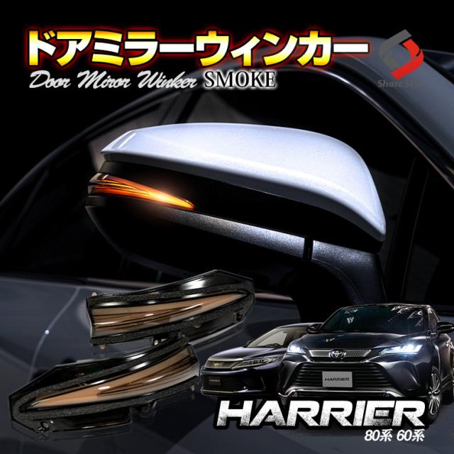 ハリアー 80系 60系 LED シーケンシャルドアミラーウインカーランプ スモーク 2P [J]