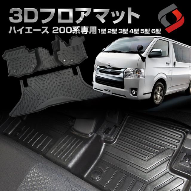 ハイエース 200系 TRH KDH 1型 2型 3型 4型 5型 専用 3Dフロアマットフロント 標準ボディ車のみ対応 [J]