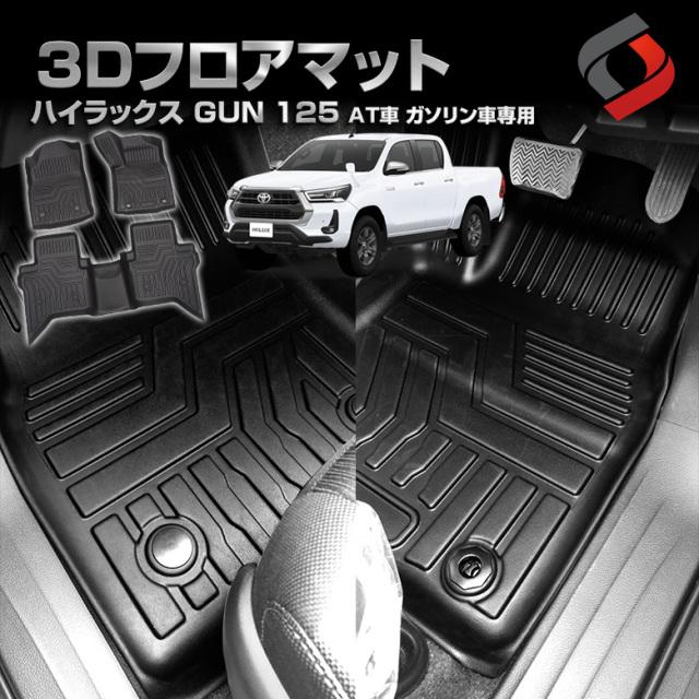 ハイラックス GUN125 AT車 ガソリン車 専用 3Dフロアマット