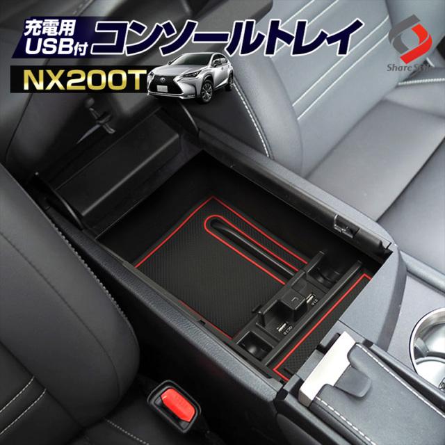 レクサス NX200T USB 2ポート LED搭載 コンソールボックストレイ 実用新案メーカー取得済み [A]