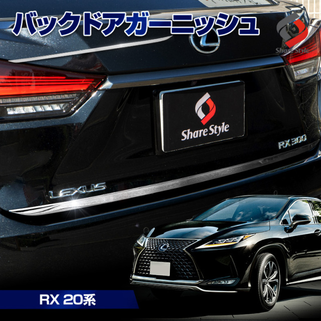 レクサス  RX 20系 専用 バックドアガーニッシュ 1p リアゲートトリム RX450hL RX450h RX300 [A]