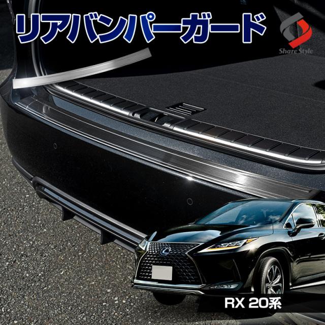 レクサス  RX 20系 前期 後期 専用 リアバンパーガード 1p RX450hL RX450h RX300 [J]